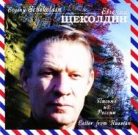 Evgenij Schekoldin. Pismo iz Rossii - Evgenij SCHekoldin