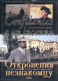 Otkrowenija nesnakomzu - Aleksandr Kaydanovskiy, Sergey Yurskiy, Zhorzh Bardavij, Larisa Guzeeva