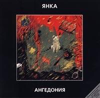 YAnka. Angedoniya - Yanka