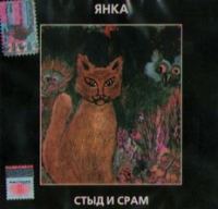 YAnka. Styd i sram - Yanka