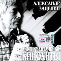 Александр Зацепин. Инструментальные Кинохиты - Александр Зацепин