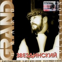 Михаил Звездинский. Grand Collection - Михаил Звездинский