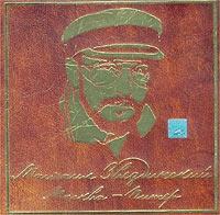 Michail Swesdinskij. Moskwa - Piter - Mihail Zvezdinskiy