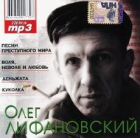 MP3 Диски Олег Лифановский. mp3 Коллекция - Олег Лифановский