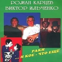 Roman Karzew. Wiktor Iltschenko. Raki... i koe-tschto eschtsche - Roman Karcev, Viktor Ilchenko