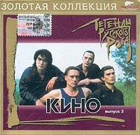 Kino. Legendy russkogo roka. Vol. 2 - Kino