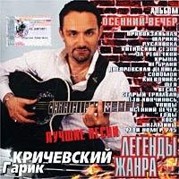 Garik Krichevskiy. Osenniy Vecher. Legenda Zhanra - Garik Krichevskiy