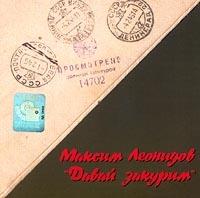Максим Леонидов. Давай закурим - Максим Леонидов
