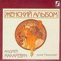 Andrej Makarevich. ZHenskij Albom - Andrey Makarevich