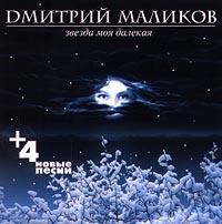 Дмитрий Маликов. Звезда моя далекая - Дмитрий Маликов