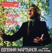 Evgenij Martynov. YAbloni v tsvetu (1995) - Evgenij Martynov