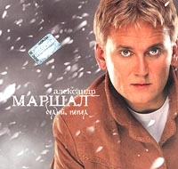 Belyj pepel - Aleksandr Marshal