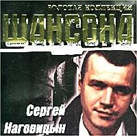 Золотая Коллекция Шансона - Сергей Наговицын
