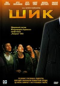 Chic (Shik) - Bahtier Hudojnazarov, Daler Nazarov, Oleg Antonov, Vladimir Klimov, Andrey Panin, Ingeborga Dapkunayte, Nikolay Fomenko