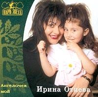 Irina Otieva. Angelochek moj - Irina Otieva