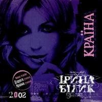 Irina Bilik. Kraina - Irina Bilyk