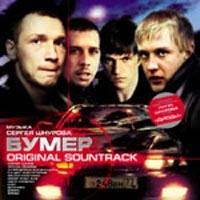 Bumer  Saundtrek - Sergey Shnurov, Diman ,  Second Hand Band