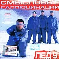 Smyslovye gallyutsinatsii. Led 9. Novaya versiya (2002) - Smyslovye gallyucinacii