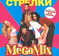 Стрелки. MegaMix - Стрелки