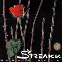 Strelki  Shipy I Rozy - Strelki