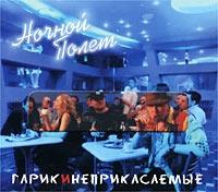 Garik i Neprikasaemye. Notschnoj polet (Podarotschnoe isdanie) - Garik Sukachev, Garik i Neprikasaemye