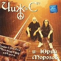 CHizh & So i YUrij Morozov. Kontsert v zale okolo Finlyandskogo vokzala - Chizh & Co , Yuriy Morozov
