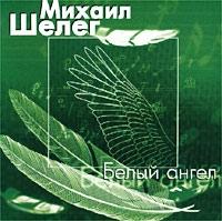 Mihail SHeleg. Belyj angel (2001) - Mihail Sheleg