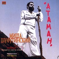 Ataman - Michail Schufutinski