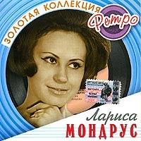 CD Диски Лариса Мондрус. Золотая коллекция ретро - Лариса Мондрус