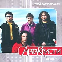 Agata Kristi. MP3 Kollektsiya. Disk 1 (2003) (mp3) - Agata Kristi group