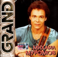 Михаил Муромов. Grand Collection - Михаил Муромов