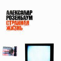 Aleksandr Rosenbaum. Strannaja schisn - Alexander Rosenbaum