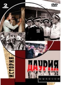 Dauria (RUSCICO) (2 DVD) - Viktor Tregubovich, Gennadiy Portnov, Yuriy Klepikov, Vitalij Solomin, Viktor Pavlov, Mihail Kokshenov, Wassili Schukschin