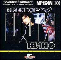 Posledniy Kontsert - Viktor Tsoi, Kino