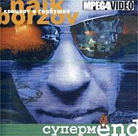 Nayk Borzov: Supermend - Nayk Borzov