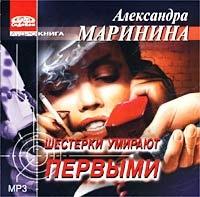 Шестерки Умирают Первыми  (аудиокнига Mp3) - Александра Маринина