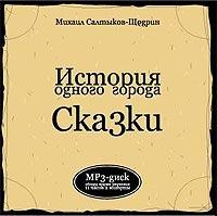 История одного города Сказки (аудиокнига mp3) - Михаил Салтыков-Щедрин, Александр Клюквин