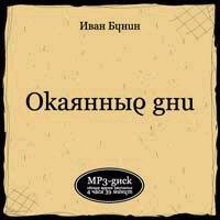 Okayannye dni (audiobook mp3) - Ivan Bunin, Vladimir Eremin