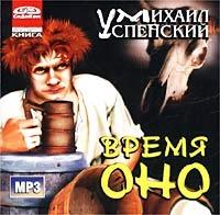 Время Оно (аудиокнига Mp3) - Михаил Успенский