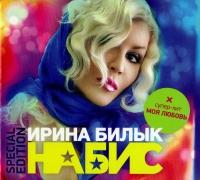 Irina Bilyk. Na bis (Special Edition) - Irina Bilyk