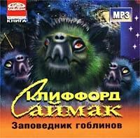 Заповедник Гоблинов  (аудиокнига Mp3) - Клиффорд Саймак