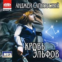 Кровь Эльфов (аудиокнига Mp3) - Анджей Сапковский
