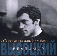 Владимир Высотский. Сентиментальный Альбом - Владимир Высоцкий