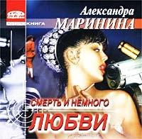 Смерть И Немного Любви  (аудиокнига Mp3) - Александра Маринина