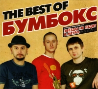 Бумбокс. The Best Of - Бумбокс
