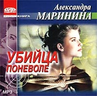 Убийца Поневоле  (аудиокнига Mp3) - Александра Маринина