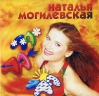 Natalya Mogilevskaya. La-la-la - Natalya Mogilevskaya