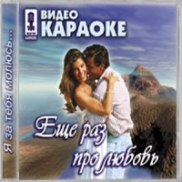 Wideo karaoke: Eschtsche ras pro ljubow - Michail Schufutinski, Anzhelika Varum, Ruki Vverh! , Katya Lel, Chay vdvoem , Bravo , Natalya Vetlickaya