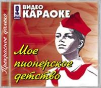 Video karaoke: Moe pionerskoe detstvo