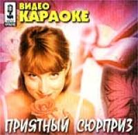 Video karaoke: Priyatnyy syurpriz - Alena Apina, Anzhelika Varum, Zhuki , Veselye rebyata , Neschastnyy sluchay , Yurij Nikulin, VIA